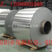 保温铝卷带,0.5铝合金带,0.6合金铝卷