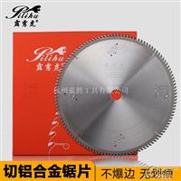 铝合金锯片 12寸3053.0120T切幕墙散热器铝材铝棒铜棒专用 切面光洁