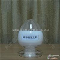 硅脂硅胶填料高导热氧化铝
