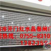 深圳福田水晶卷闸门片厂家