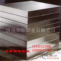 朝阳5052铝板