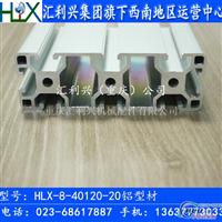 40120铝型材 新开模具