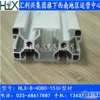 4080欧标铝型材 中孔M8