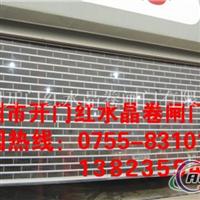 深圳福永水晶卷闸门片厂家