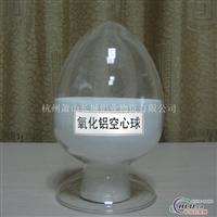 高温隔热 耐火氧化铝空心球