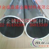 厚壁铝管价格3003铝管
