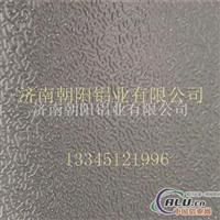 0.3mm桔皮纹铝卷