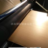 济南朝阳铝业牛皮纸铝卷板