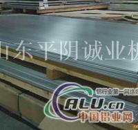 5083铝板 铝板厂家 济南诚业