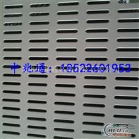 供应106030035005铝合金冲孔板