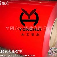 3004铝镁锰合金中国红涂层铝卷
