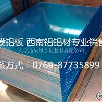 进口铝板 工业铝材 铝板2A16