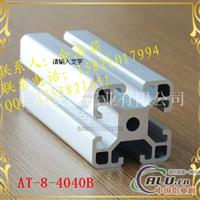 工业铝型材 40系列铝型材