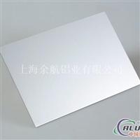 A95254铝板 (直销)A95254铝卷