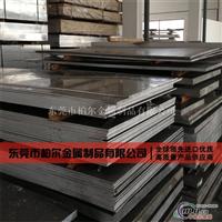 供应变形铝合金 7075铝合金板