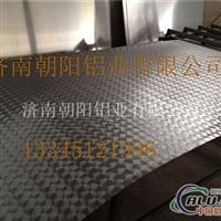 3.0mm厚度防滑铝板批发商