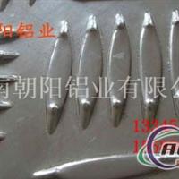 青岛5.0mm防滑铝板