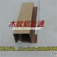 铝方通吊顶 木纹铝方通厂家直销