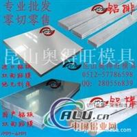 铝合金板材 6061厚度0.5mm6mm
