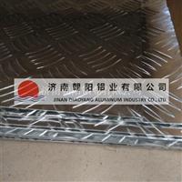 5083防滑铝板¥5052防滑铝板