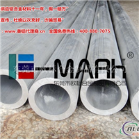 6181无缝铝管 6181铝管供应商