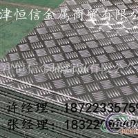 1060防滑铝板现货 1060H24花纹板