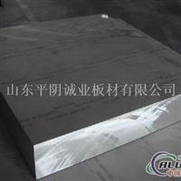模具用中厚板 铝板厂家