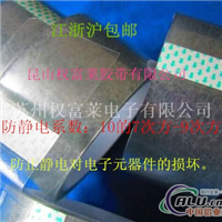 ESD透明防靜電膠帶10的7次方