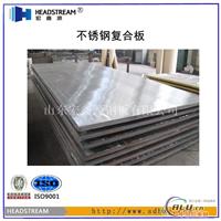 不锈钢复合板价格厂家批发价格