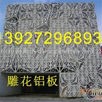 雕花幕墙铝板,铝雕花板