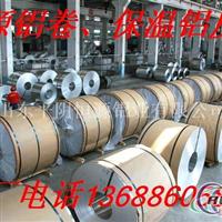 厂家管道保温铝皮、铝卷、铝板、花纹铝板