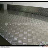 防滑铝板 五条筋防滑铝板卷