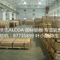 7005高耐磨铝板7005铝合金价格