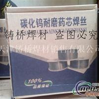 YD717碳化鎢耐磨藥芯焊絲