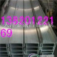6061铝槽,优质6061T6铝槽