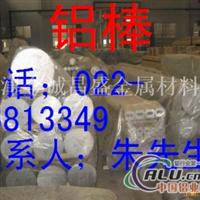 环保5052合金铝棒、5056铝合金板