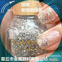 装饰用铝银浆非浮型、闪光铝银浆
