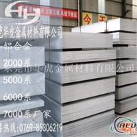 芬可乐铝板6061T651
