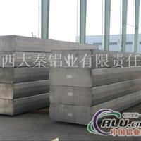 陕西 大秦铝业 4045扁锭
