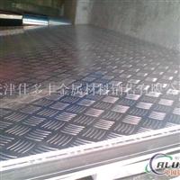 花纹铝板 防滑铝板 铝合金板