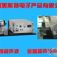 铝箔镍片超声波金属焊接机