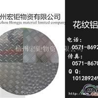 供应花纹铝板3003,防滑铝板