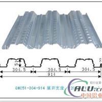 供应各种压型铝板 992型压型铝板