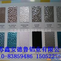 花纹铝卷,花纹铝板