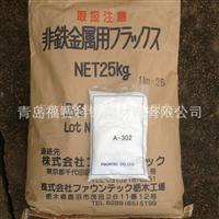 日本进口原装除渣精炼剂