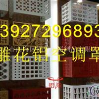 南京空调罩、无锡空调罩