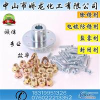 铝封孔剂 铜保护剂 铜抗氧化剂 铜保护剂
