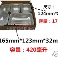 铝箔餐盒 套餐盒包装 协助印刷