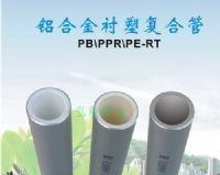 铝合金衬塑PPR