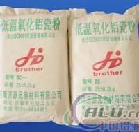 氧化铝瓷粉―低温氧化铝瓷粉